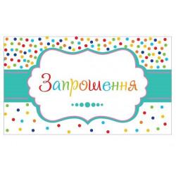Запрошення листівка З Днем народж.(кольор.горох) 6 шт./уп. папір F-161634