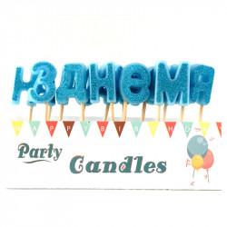 """Свічка в торт з фігурками """"З Днем Нар."""" голубі з блісками парафін 03111 Китай"""